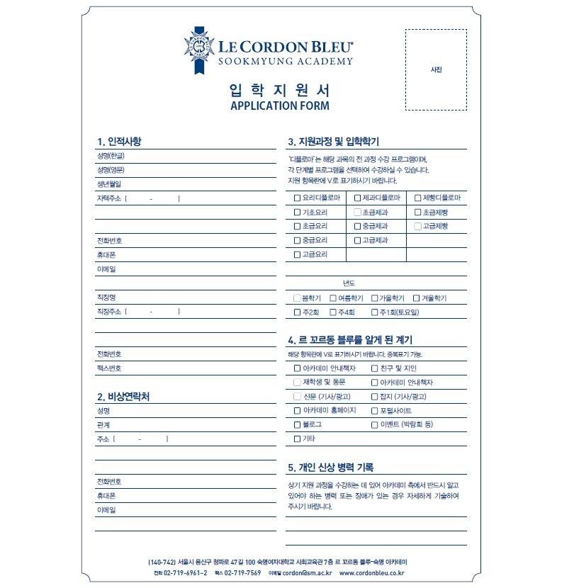 입학 지원서-정규과정