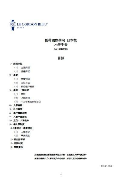 蓝带国际学院 日本校 入學手冊 - 繁体(traditional Chinese)