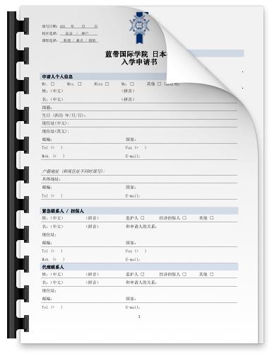 蓝带国际学院日本校 入学申请书 簡体字