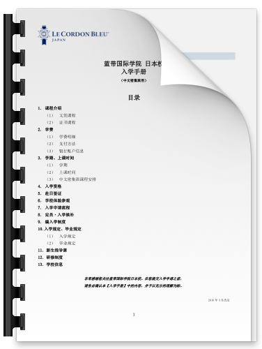 LCBJ Admission Guidebook - Simple Chinese