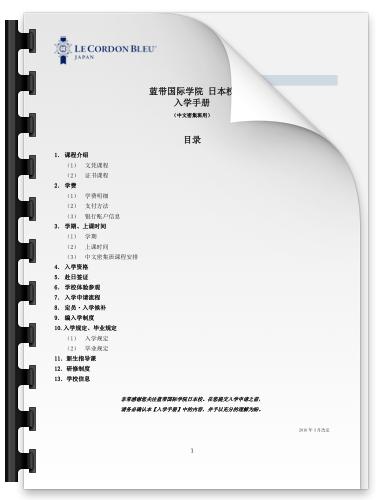 蓝带国际学院日本校 入学手册 – 简体字
