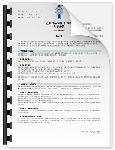 蓝带国际学院 日本校 入学条款 簡体字