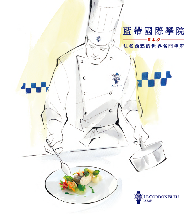 Brochure - Traditional Chinese