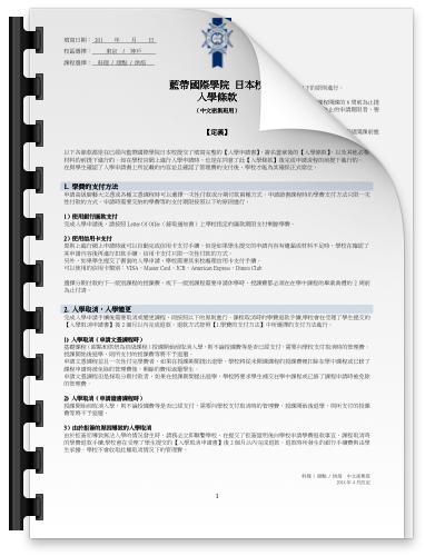 蓝带国际学院日本校 入學條款 - 繁體