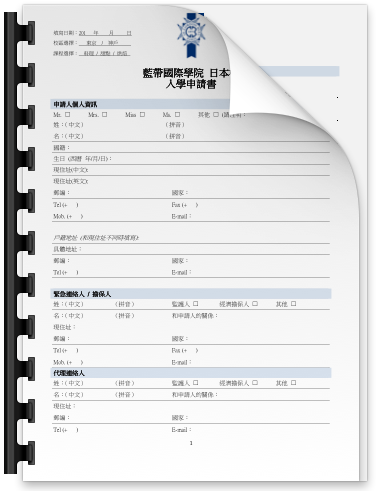Application Form - Trad Chinese