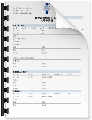 蓝带国际学院日本校 入學申請書 - 繁體