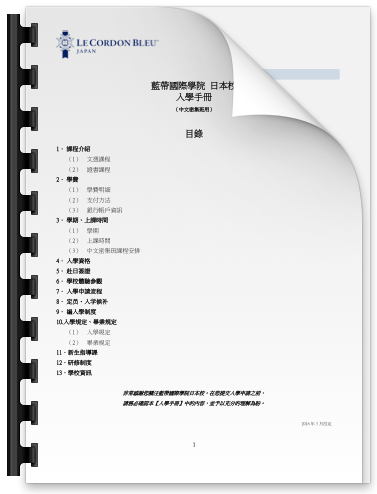 蓝带国际学院日本校 入學手冊 - 繁體