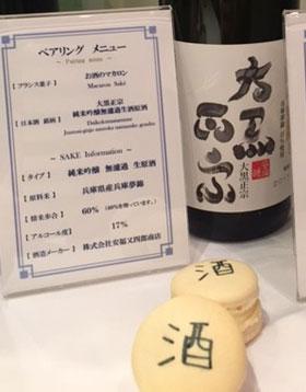 「お酒のマカロン」+「大黒正宗 純米吟醸無濾過生酒原酒(原料米/兵庫夢錦)」
