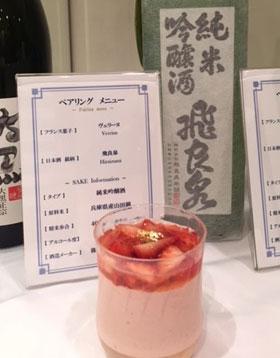 「ヴェリーヌ」+「飛良泉 純米吟醸酒(原料米/兵庫県産山田錦)」