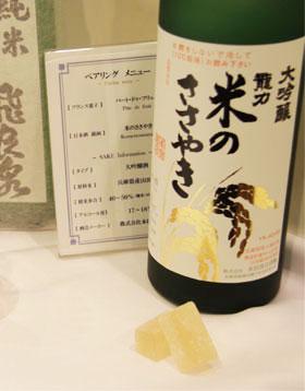 「パートドゥフリュイ」+「米のささやき 大吟醸酒(原料米/兵庫県産山田錦)」