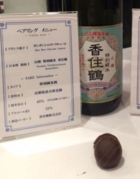 「ボンボンショコラ・リキュール」+「山廃 特別純米 香住鶴 特別純米酒(原料米/兵庫北錦)」