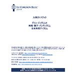 ル・コルドン・ブルー・ジャパン 入学ガイドブック - 2017