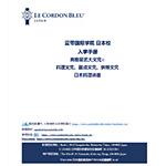 蓝带国际学院日本校 入学手册 - 2017