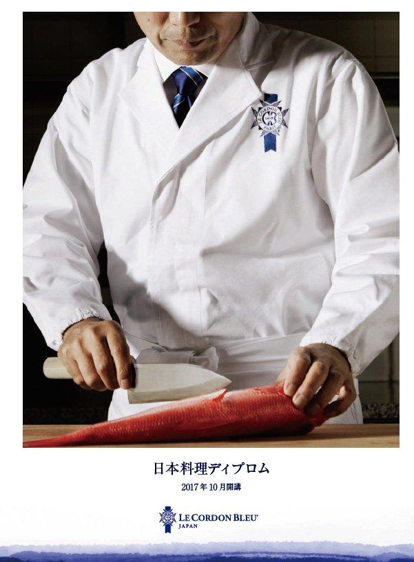 日本料理講座 資料