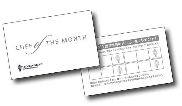スタンプカード ~スタンプ3個で季節のメニューをプレゼント!~
