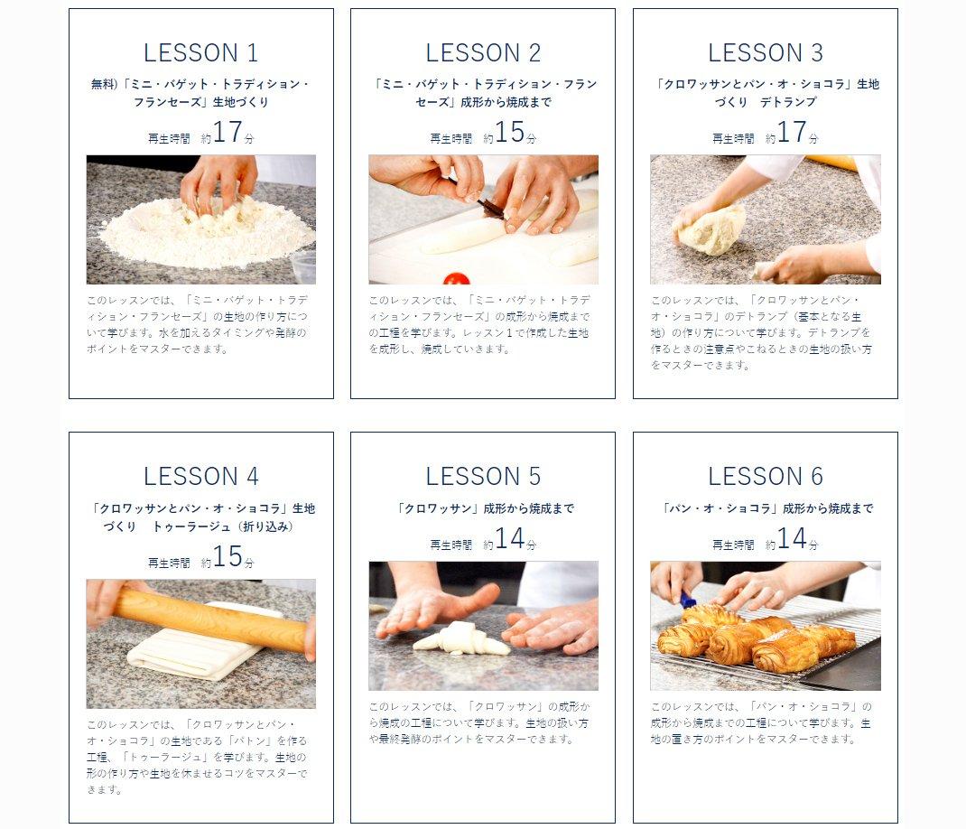 オンライン講座Shummyで本格的なフランスパンの作り方を学ぶ
