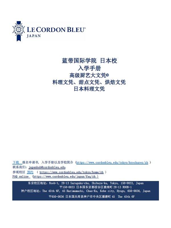 蓝带国际学院日本校 入学手册 - 2018