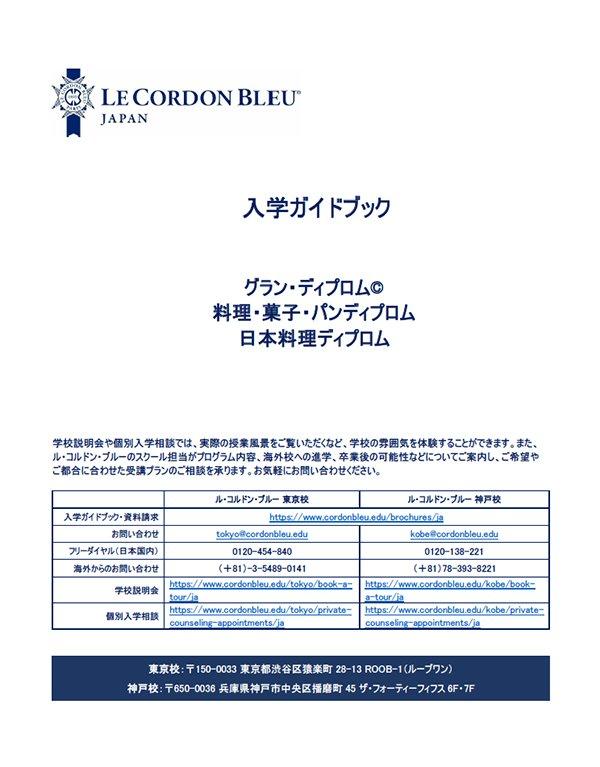 ル・コルドン・ブルー・ジャパン 入学ガイドブック - 2018