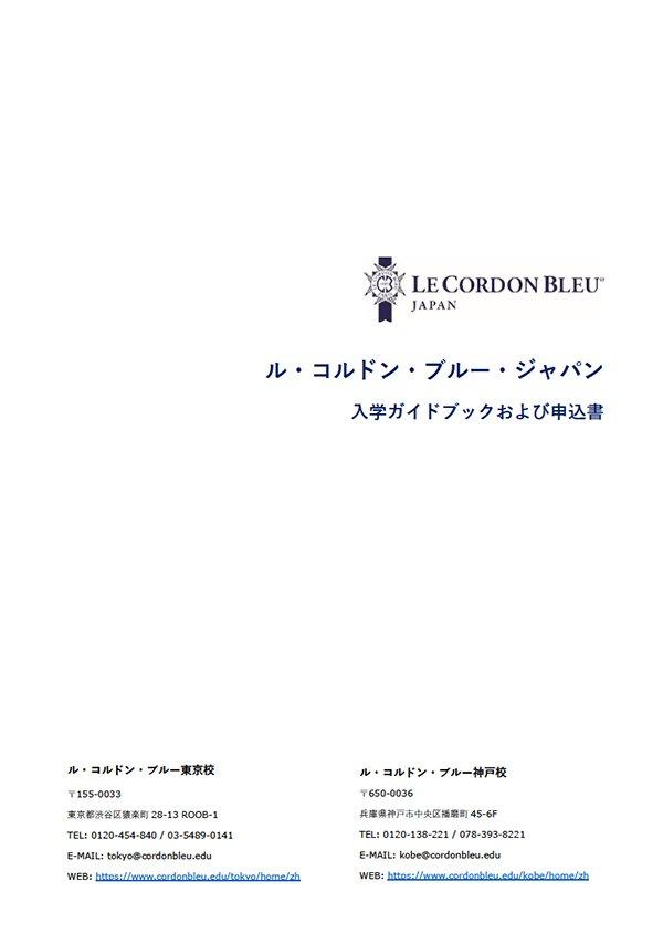 ル・コルドン・ブルー・ジャパン 入学ガイドブックおよび申込書 - 2019