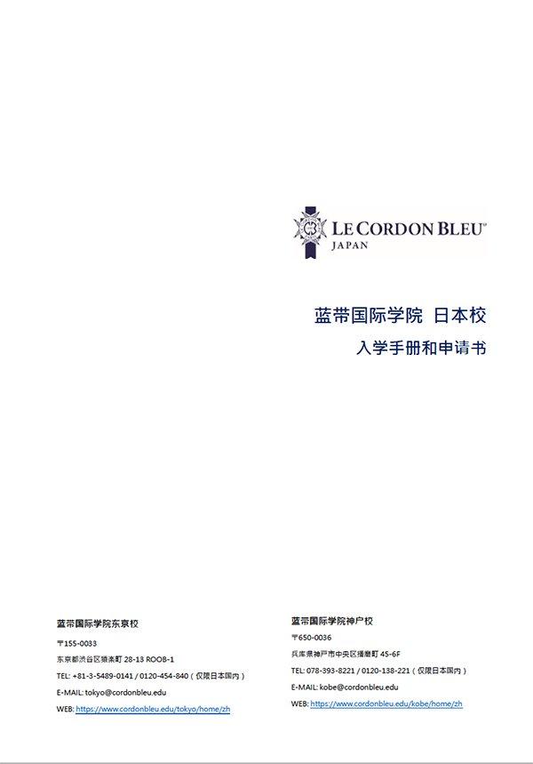 蓝带国际学院日本校 入学手册和申请 – 2019