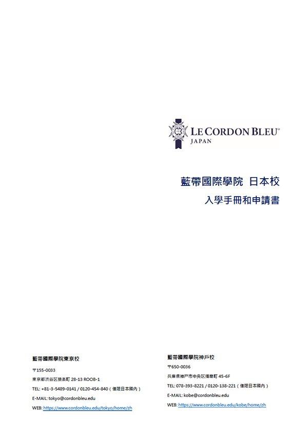 藍帶國際學院 日本校 入學手冊和申請書 – 2020