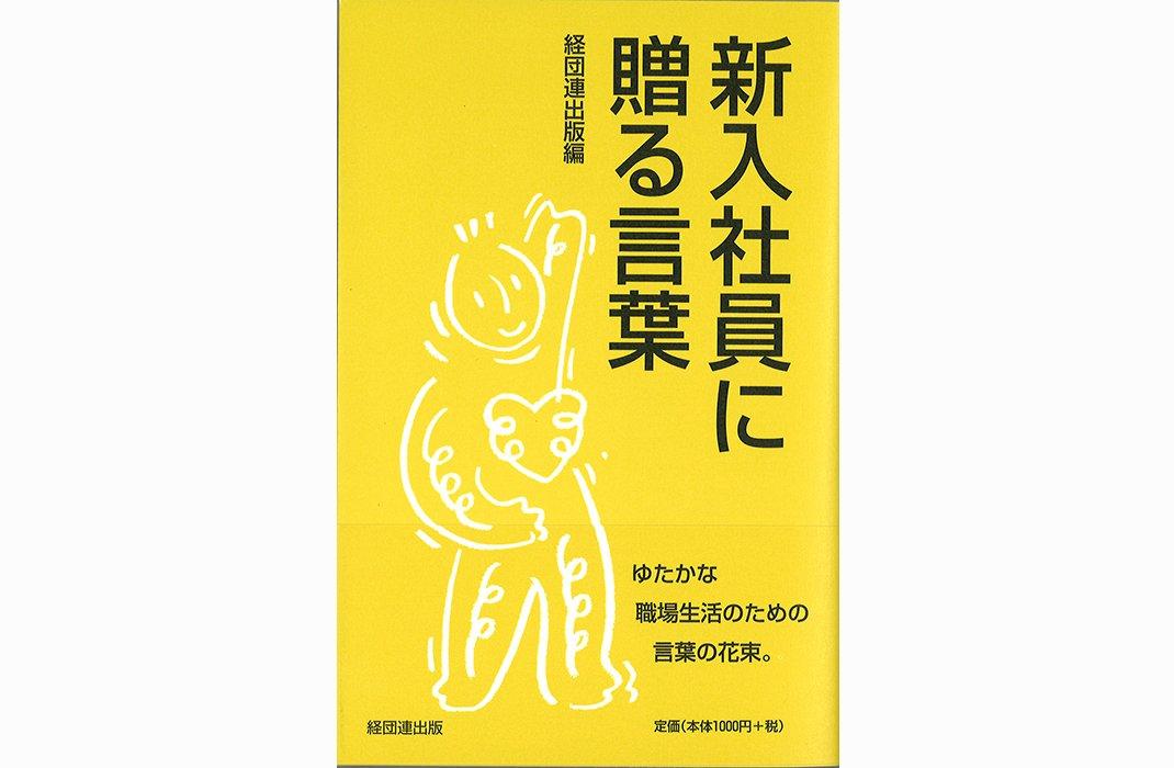 『新入社員に贈る言葉』(経団連出版)