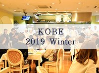 Diner Gourmand 2019 Winter Kobe