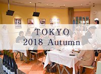 Diner Gourmand 2018 Autumn Tokyo