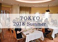 Diner Gourmand 2018 Summer Tokyo