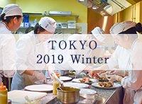 Diner Gourmand 2019 Winter Tokyo