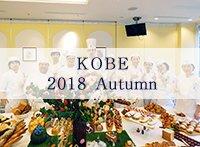 Tokyo Pain buffet 2017 Winter