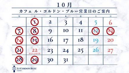 10月营业日相关资讯