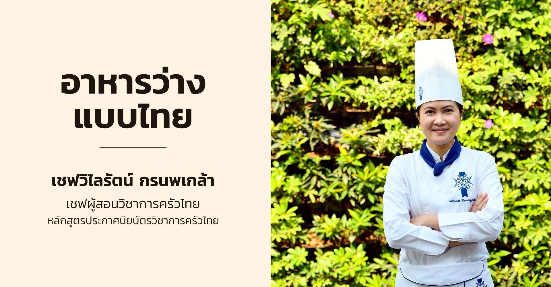 News Page Thai Snacks 001
