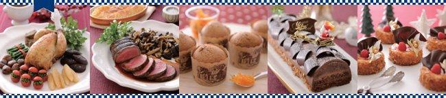 フランスの名門料理学校ル・コルドン・ブルー日本校のメルマガ第298号 <2012年12月 vol.01>