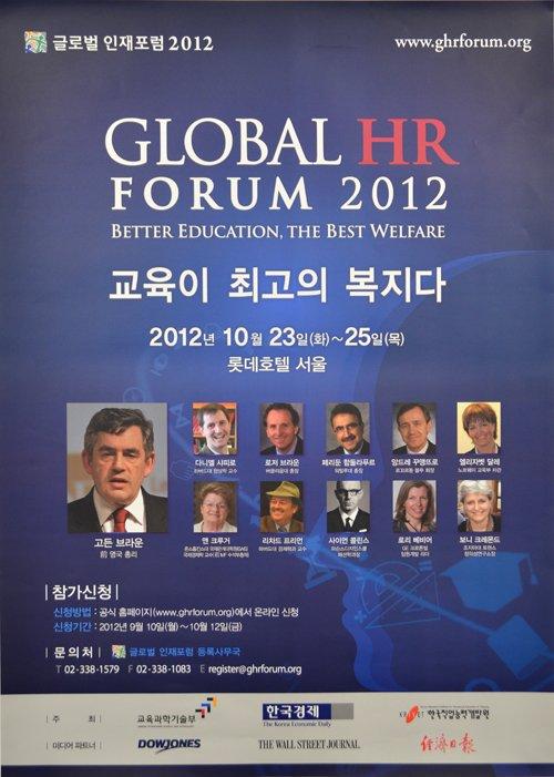 グローバル HR フォーラム