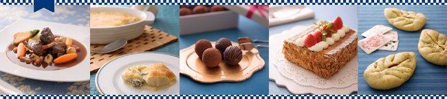 フランスの名門料理学校ル・コルドン・ブルー日本校のメルマガ第299号 <2012年12月 vol.02>