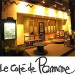 Le Café de Pomme